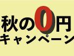 ■秋のキャンペーン■が今年もスタートしました!通常は、体験レッスン2000円・入会金5000円のところ、キャンペーン期間中なら、0円!!音楽を始めたいと思っている方は、ぜひお問い合わせください。