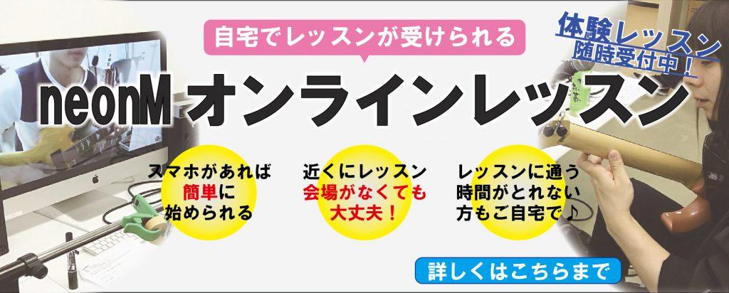 【オンラインレッスン開講】 まずは、体験レッスンから!!